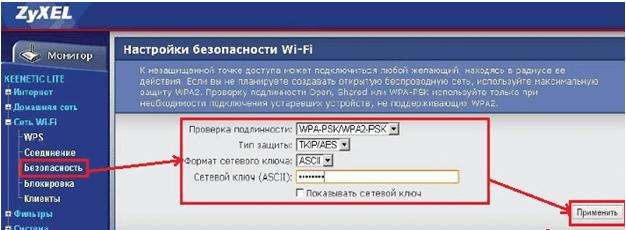 Изменяем пароль WiFi сети на ZEXEL