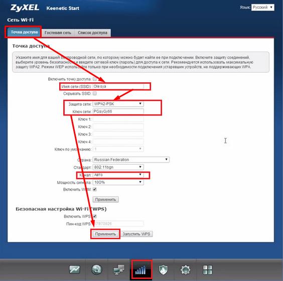 Меняем параметры WiFi на ZyXEL