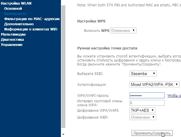 Изменяем пароль WiFi сети на SagemCom