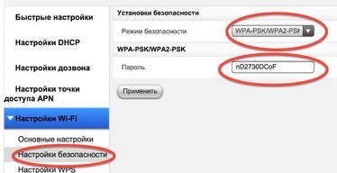 Меняем пароль WiFi на Аltel 4g