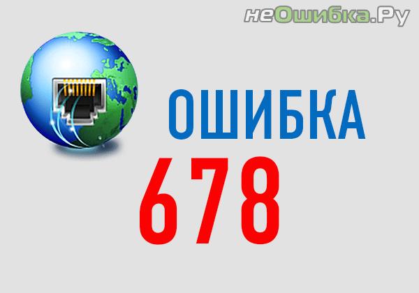 oshibka-678